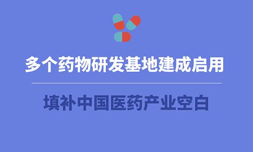 多个药物研发基地建成启用 填补中国医药产业空白
