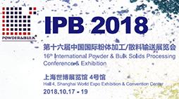 IPB 2018 第十六届中国国际粉体加工/散料输送展览会