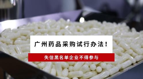 广州药品采购试行办法!失信黑名单企业不得参与