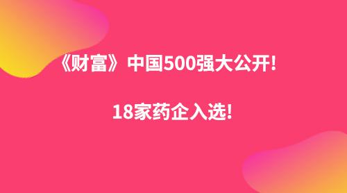 《财富》中国500强大公开!18家药企入选!