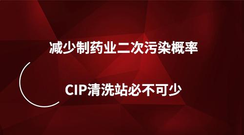 减少制药业二次污染概率 CIP清洗站必不可少