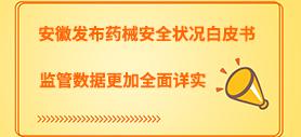 安徽发布药械安全状况白皮书 监管数据更加全面详实