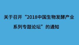2018中国生物发酵产业系列专题论坛
