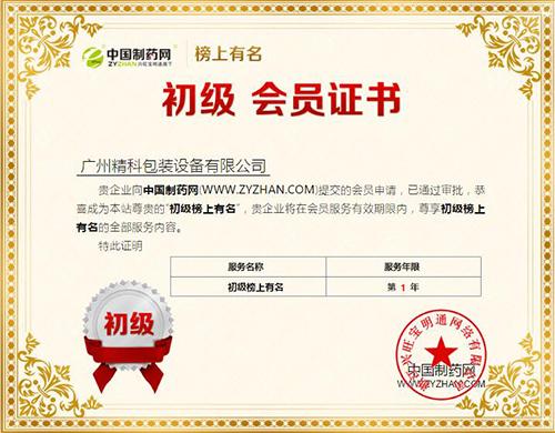 广州精科包装设备以工程实践经验为用户提供优质服务