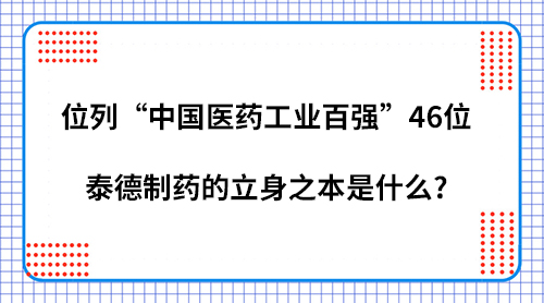 """位列""""中国医药工业百强""""46位 泰德制药的立身之本是什么?"""