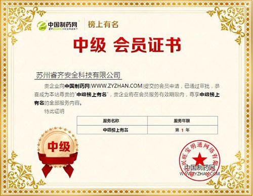 提供洁净环境 苏州睿齐安全科技净气型储药柜获相关认证