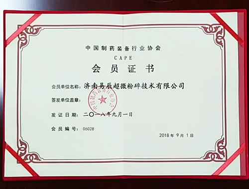 三清易辰加入中国制药装备行业协会,共筑国产药机梦!
