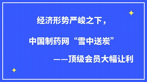 """经济形势严峻之下,中国制药网""""雪中送炭""""——顶级会员大幅让利"""