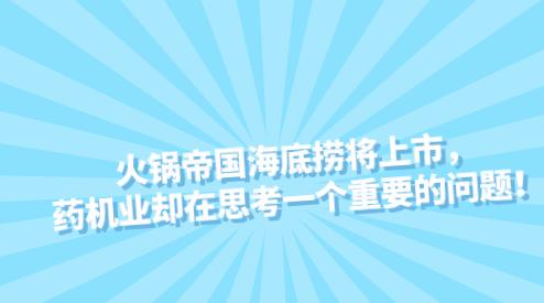 火锅帝国海底捞将上市,药机业却在思考一个重要的问题!