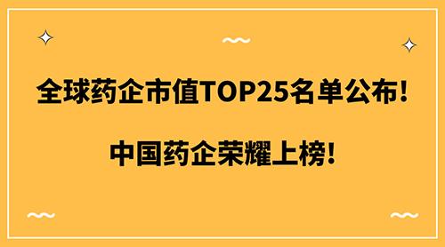 全球药企市值TOP25名单公布!中国药企荣耀上榜!