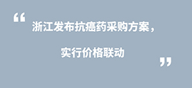 浙江发布抗癌药采购方案,实行价格联动