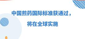 中国煎药国际标准获通过,将在全球实施