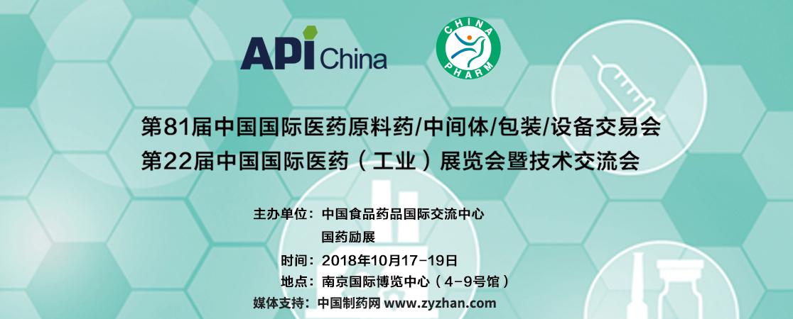 第81届API China&第22届CHINA-PHARM