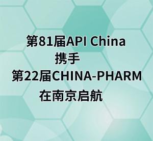 第81届API China即将拉开序幕