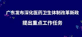 广东发布深化医药卫生体制改革新政 提出重点工作任务