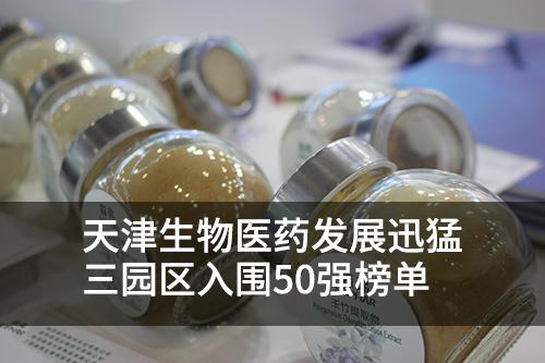 天津生物医药发展迅猛 三园区入围50强榜单