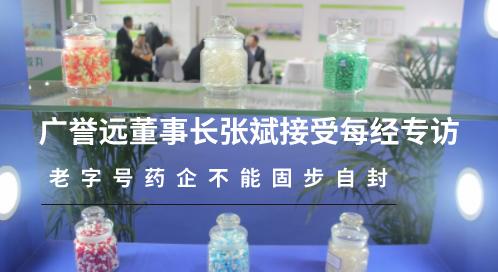广誉远董事长张斌接受每经专访:老字号药企不能固步自封