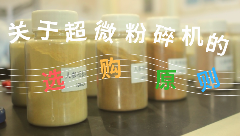 关于超微粉碎机的选购原则,你了解多少?
