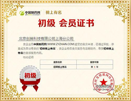 北京创腾科技为客户提供综合解决案,创造价值