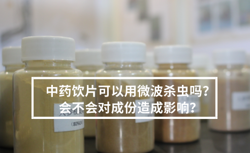 中药饮片可以用微波杀虫吗?会不会对成份造成影响?
