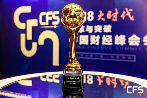 中国财经峰会在京召开-|-,郑翔玲荣膺新经济年度人物称号|_-