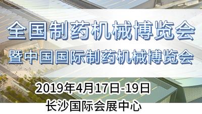 第__57届---(2019年春季--|)全国制药机械博览会--_