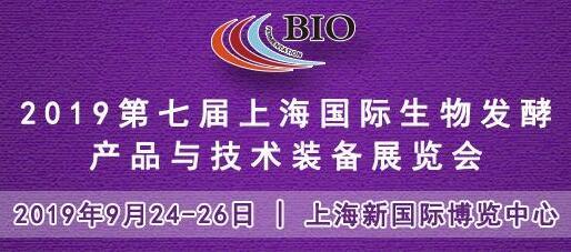 直击发酵技术_、发酵工程痛点_|_,2019上海生物发酵展将与您不见不散_|