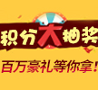 中国制药网2019年积分大抽奖火热进行中