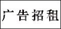 广告招租_|