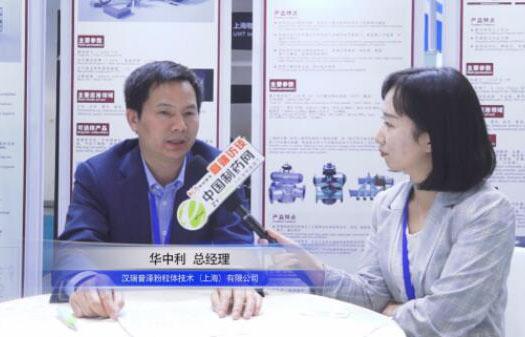 专访汉瑞普泽粉粒体技术(上海)有限公司总经理华中利