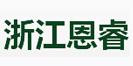 浙江恩睿生物科技有限公司