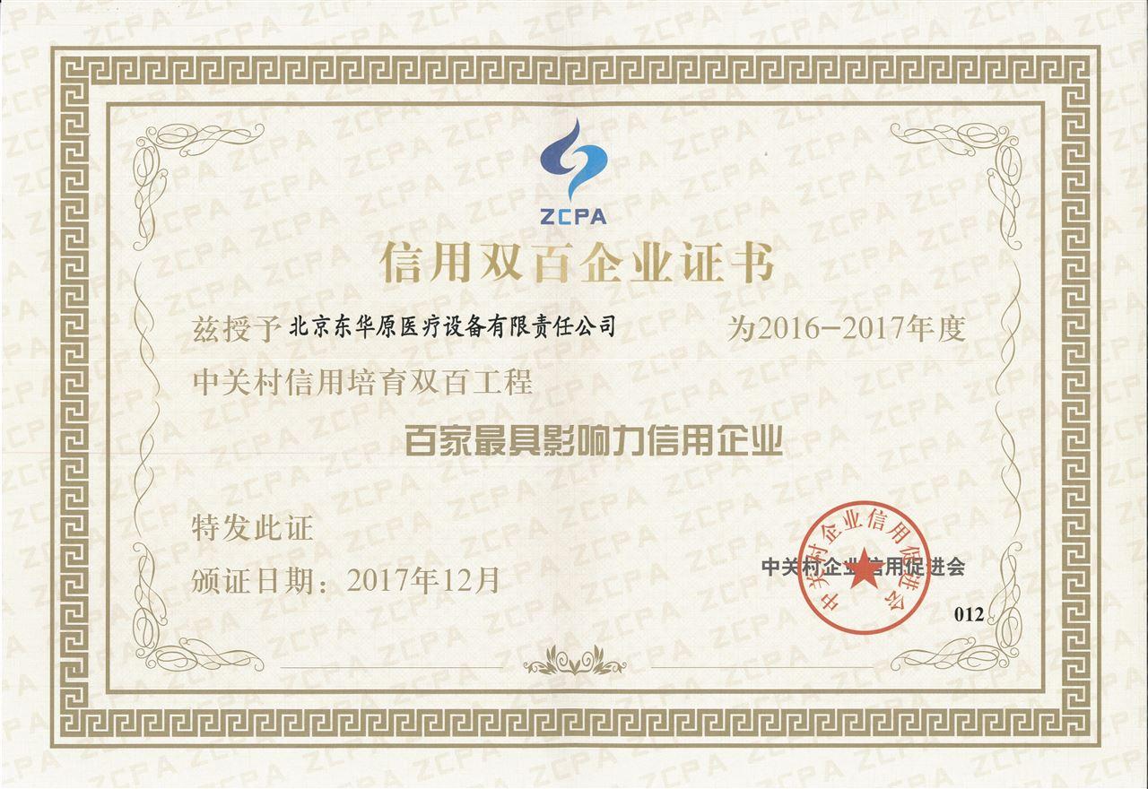 """东华原荣获""""百家最具影响力信用企业""""称号"""