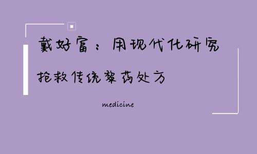 """""""黎族没有文字,海南传统黎族医药知识的传承靠口口相传."""
