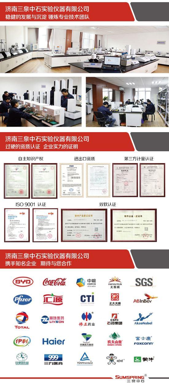 药包材检测仪器生产厂家
