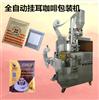 QD-18-KF掛耳咖啡包裝機生產企業 代工企業