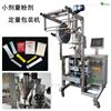 XY-800BF粉剂定量包装机