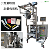 XY-800BF全自动粉剂包装机